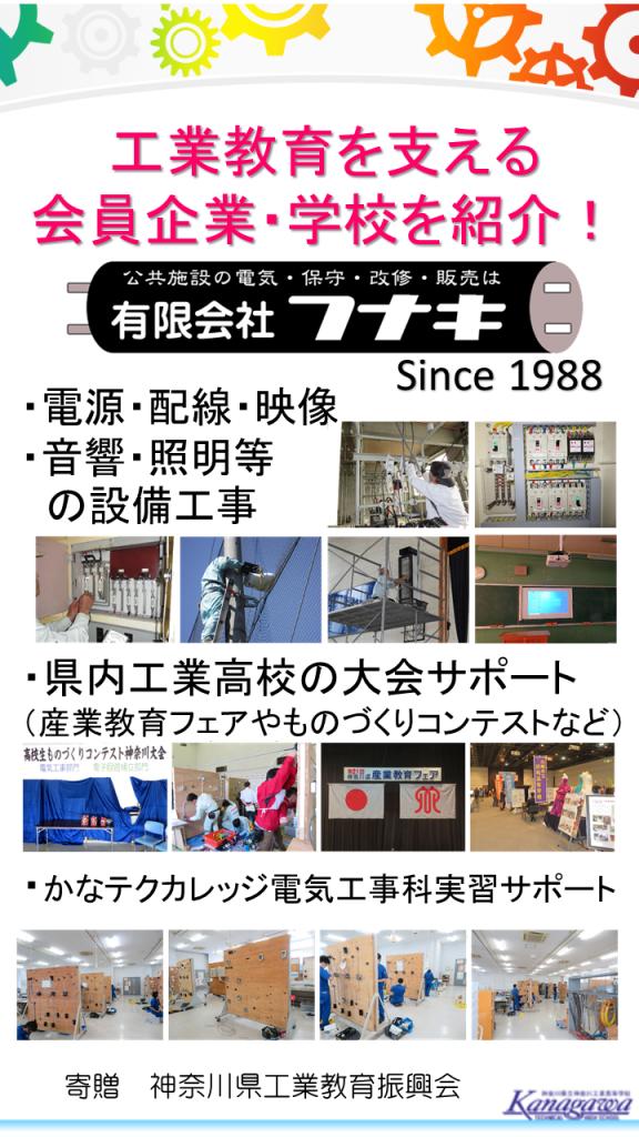 神奈川県立工業高校振興会